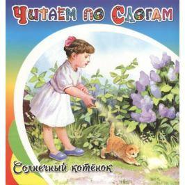 Степанов В. Солнечный котенок
