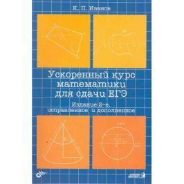 Иванов К. Ускоренный курс математики для сдачи ЕГЭ