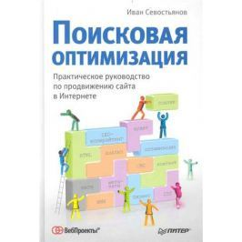Севостьянов И. Поисковая оптимизация Практ. руков. по продвижению сайта в Интернете