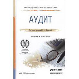 Казакова Н. (ред.) Аудит. Учебник и практикум для СПО