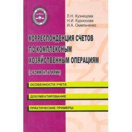 Кузнецова Л. Корреспонденция счетов по комплексным хозяйст. операциям