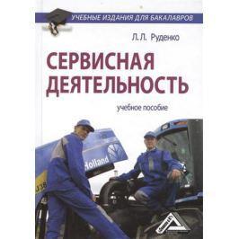 Руденко Л. Сервисная деятельность. Учебное пособие