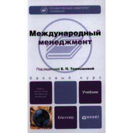 Темнышова Е. (ред.) Международный менеджмент. Учебник для бакалавров