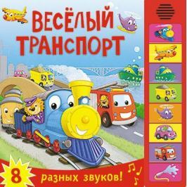 Романова М. Веселый транспорт. Книжка со звуками. 8 разных звуков!