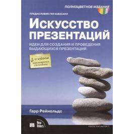 Рейнольдс Г. Искусство презентаций. Идеи для создания и проведения выдающихся презентаций. 2-е издание, пересмотренное и дополненное