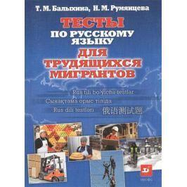 Балыхина Т., Румянцева Н. Тесты по русскому языку для трудящихся мигрантов. О жизни в России