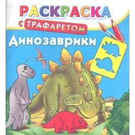 Арянова Н. (ред.) Динозаврики. Раскраска с трафаретом