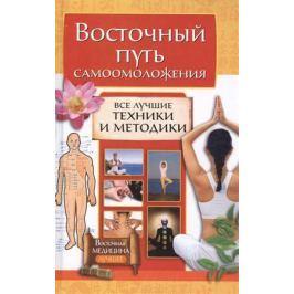 Серикова Г. Восточный путь самоомоложения. Все лучшие техники и методики