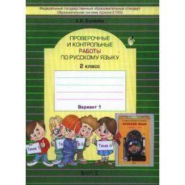 Бунеева Е. Проверочные и контрольные работы по русскому языку 2 класс. Вариант 1 (комплект из 2 книг)