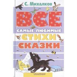 Михалков С. Все самые любимые стихи и сказки