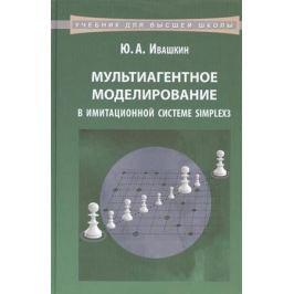 Ивашкин Ю. Мультиагентное моделирование в имитационной системе Simplex3. Учебное пособие