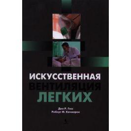 Гесс Д., Качмарек Р. Искусственная вентиляция легких