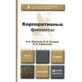 Леонтьев В., Бочаров В., Радковская Н. Корпоративные финансы. Учебник для бакалавров