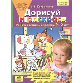 Колесникова Е. Дорисуй и раскрась. Рабочая тетрадь для детей 4-5 лет