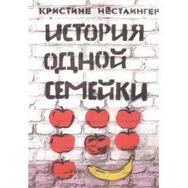 Нестлингер К. История одной семейки