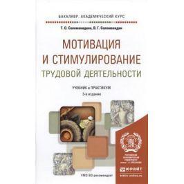 Соломанидина Т.О., Соломанидин В.Г. Мотивация и стимулирование трудовой деятельности. Учебник и практикум