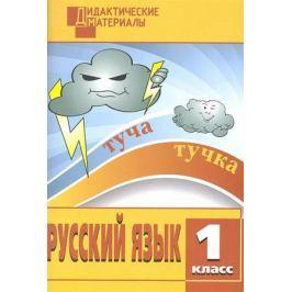 Ульянова Н. (сост.) Русский язык. 1 класс. Разноуровневые задания