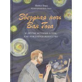 Берд М. Звездная ночь Ван Гога и другие истории о том, как рождается искусство