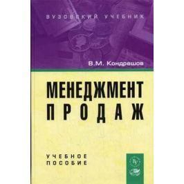 Кондрашов В. Менеджмент продаж