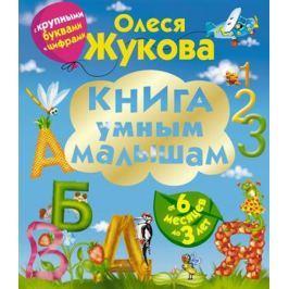Жукова О. Книга умным малышам. С крупными буквами и цифрами
