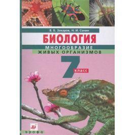 Захаров В. Биология Многоообразие живых организмов 7кл...