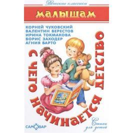 Чуковский К., Берестев В., Токмакова И., Заходер Б., Барто А. С чего начинается детство