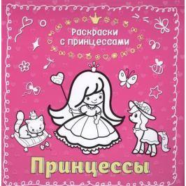 Раскраски с принцессами. Принцессы
