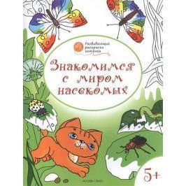 Медов В. Знакомимся с миром насекомых. Развивающие раскраски для детей 6-7 лет