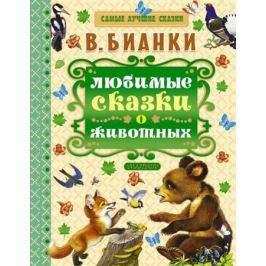 Бианки В. Любимые сказки о животных