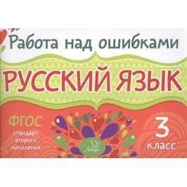 Стронская И. Русский язык. 3 класс