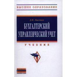 Лысенко Д. Бухгалтерский управленческий учет. Учебник