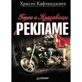 Кафтанджиев Х. Герои и красавицы в рекламе