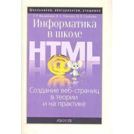 Филиппова Г. и др. Информатика в школе Создание веб-страниц в теории и на практике