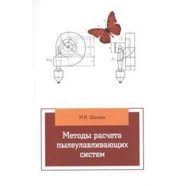 Шиляев М. Методы расчета пылеулавливающих систем: учебное пособие