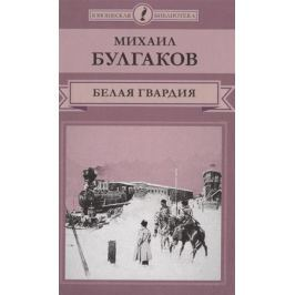 Булгаков М. Белая гвардия