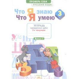 Щеглова И. Что я знаю. Что я умею. Русский язык. 3 класс. Тетрадь проверочных работ. Часть 2