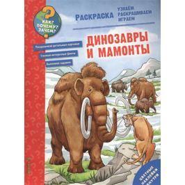 Измайлова Е. (ред.) Динозавры и мамонты. Расраска