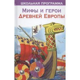 Яхнина Л. Мифа и герои Древней Европы