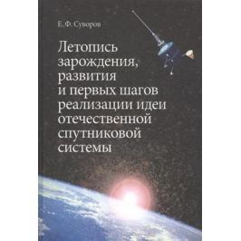 Суворов Е. Летопись зарождения, развития и первых шагов реализации идеи отечественной спутниковой системы