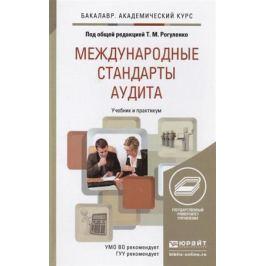 Рогуленко Т. (ред.) Международные стандарты аудита. Учебник для академического бакалавриата