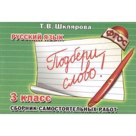 Шклярова Т. Подбери слово 3 кл Рус. язык с/р