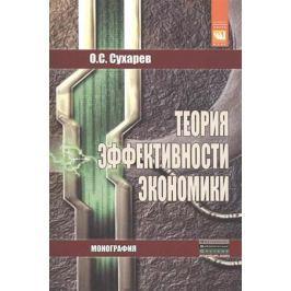 Сухарев О. Теория эффективности экономики: Монография. 2-е издание, исправленное