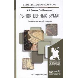 Селищев А.С., Маховикова Г.А. Рынок ценных бумаг Учебник