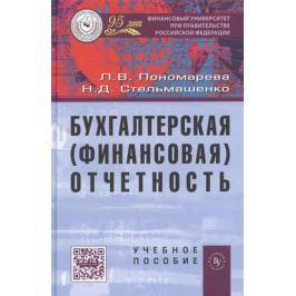 Пономарева Л., Стельмашенко Н. Бухгалтерская (финансовая) отчетность. Учебное пособие