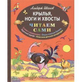 Иванов А. Крылья, ноги и хвосты