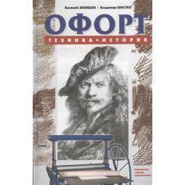Звонцов В., Шистко В. Офорт. Техника. История