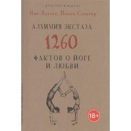 Дуглас Н., Слингер П. Алхимия экстаза. 1260 фактов о йоге и любви