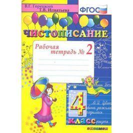 Горецкий В., Игнатьева Т. Чистописание. Рабочая тетрадь № 2. 4 класс