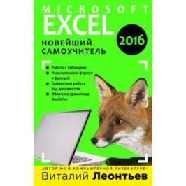 Леонтьев В. Microsoft Excel 2016. Новейший самоучитель