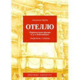 Верди Дж. Отелло. Лирическая драма в 4-х действиях